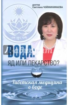 Вода. Яд или лекарство? Тибетская медицина о воде дамиров м олейникова о майорова о генитальный эндометриоз взгляд практикующего врача