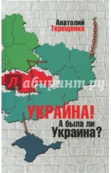 Украйна. А была ли Украина? фитовал плюс шампунь украина