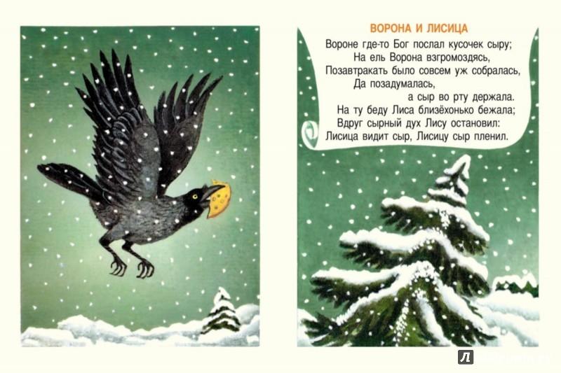 Иллюстрация 1 из 43 для Ворона и лисица - Иван Крылов | Лабиринт - книги. Источник: Лабиринт