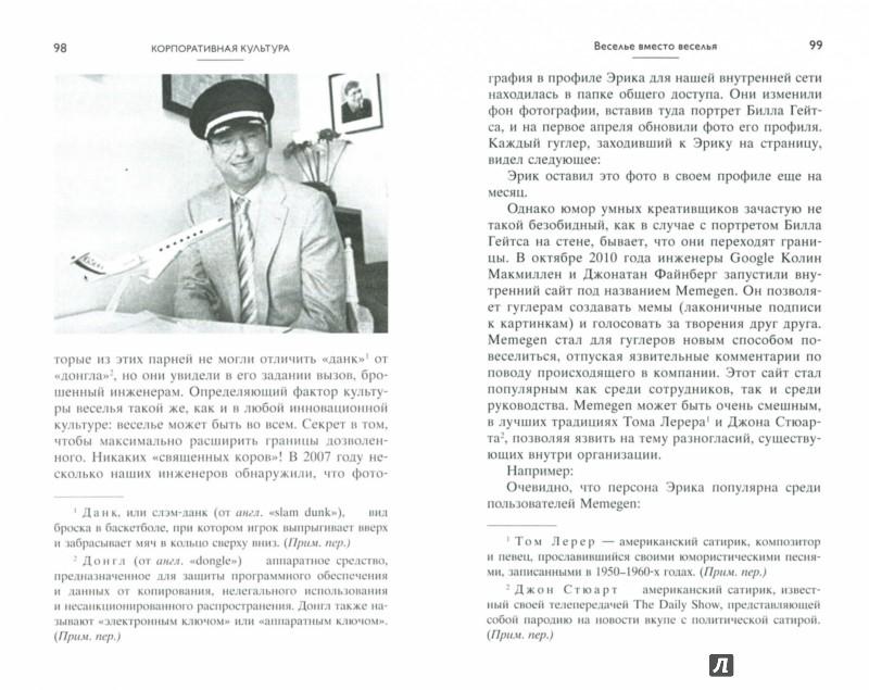 Иллюстрация 1 из 9 для Как работает Google - Шмидт, Розенберг, Игл   Лабиринт - книги. Источник: Лабиринт