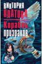 Корабль призраков, Платова Виктория Евгеньевна