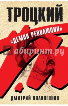 """Троцкий. """"Демон революции"""""""