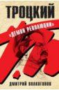 Троцкий. «Демон революции», Волкогонов Дмитрий Антонович