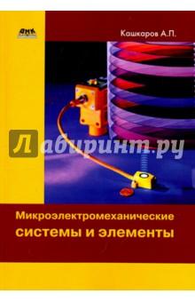 Микроэлектромеханические системы и элементы датчики