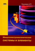 Микроэлектромеханические системы и элементы