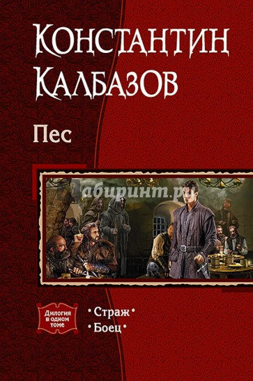 Пес (дилогия), Калбазов Константин Георгиевич