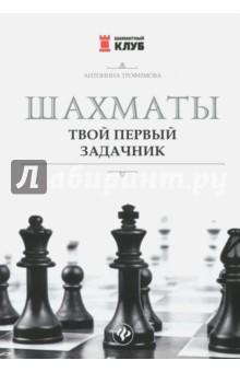 Шахматы. Твой первый задачник шахматный решебник книга а мат в 1 ход