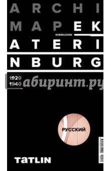 Екатеринбург 1920-1940 (русская версия)