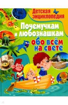 Детская энциклопедия. Почемучкам и любознашкам обо всем на свете Владис