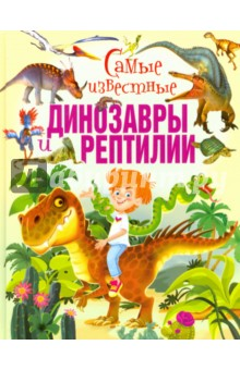 Самые известные динозавры и рептилии эймис ли дж рисуем 50 динозавров и других доисторических животных