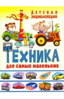 Техника для самых маленьких. Детская энциклопедия книги владис детская энциклопедия для самых маленьких