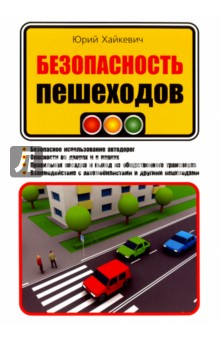 Безопасность пешеходов плакаты и макеты по правилам дорожного движения где купить в спб