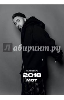 Календарь на 2018 год Black Star Мот