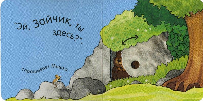 Иллюстрация 1 из 14 для Где ты зайчик? | Лабиринт - книги. Источник: Лабиринт