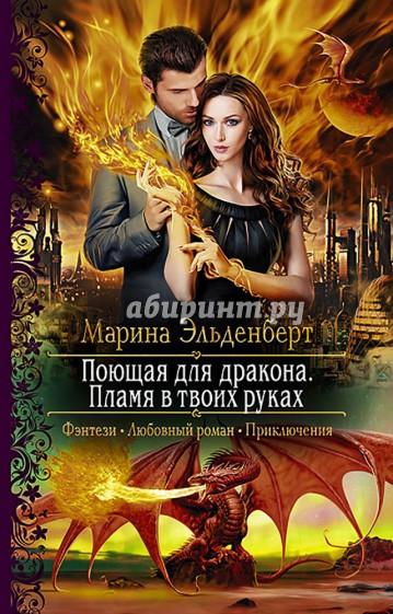 Поющая для дракона. Пламя в твоих руках, Эльденберт Марина