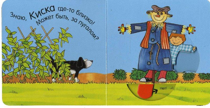 Иллюстрация 1 из 9 для Я найду тебя, киска!   Лабиринт - книги. Источник: Лабиринт