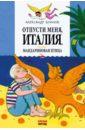 Отпусти меня Италия или Мандариновая птица, Блинов Александр Борисович