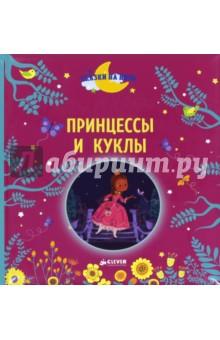 Принцессы и куклы рассказы и сказки