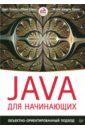 Обложка Java для начинающих. Объектно-ориентированный подход