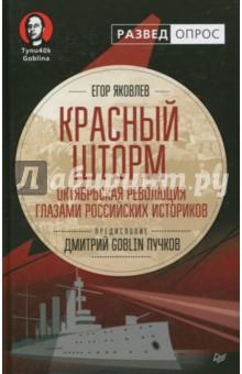 Красный шторм. Октябрьская революция глазами российских историков