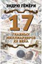 17 главных миллиардеров XX века, Гемери Эндрю