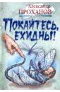 все цены на Проханов Александр Андреевич Покайтесь, ехидны! онлайн