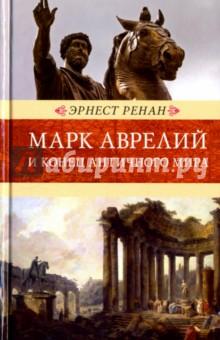 Марк Аврелий и конец античного мира марк аврелий 20 евро