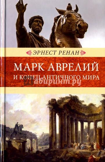 Марк Аврелий и конец античного мира, Ренан Э.