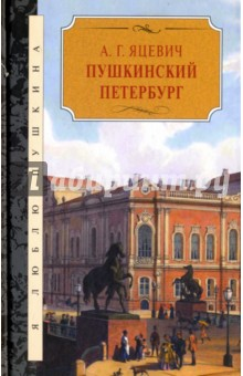 Пушкинский Петербург 12 часть дома пушкинский районе московский области