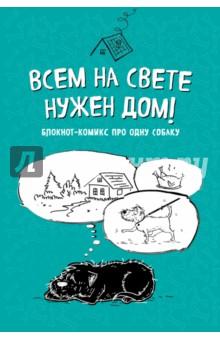 Блокнот-комикс