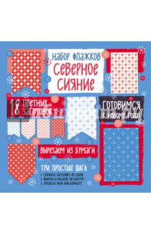 Набор флажков из бумаги Северное сияние открытки даринчи набор новогодних флажков