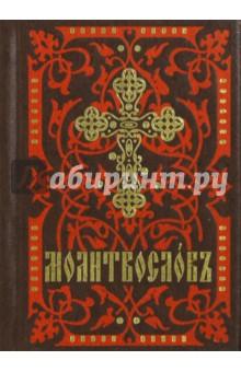 Молитвослов. На церковно-славянском языке