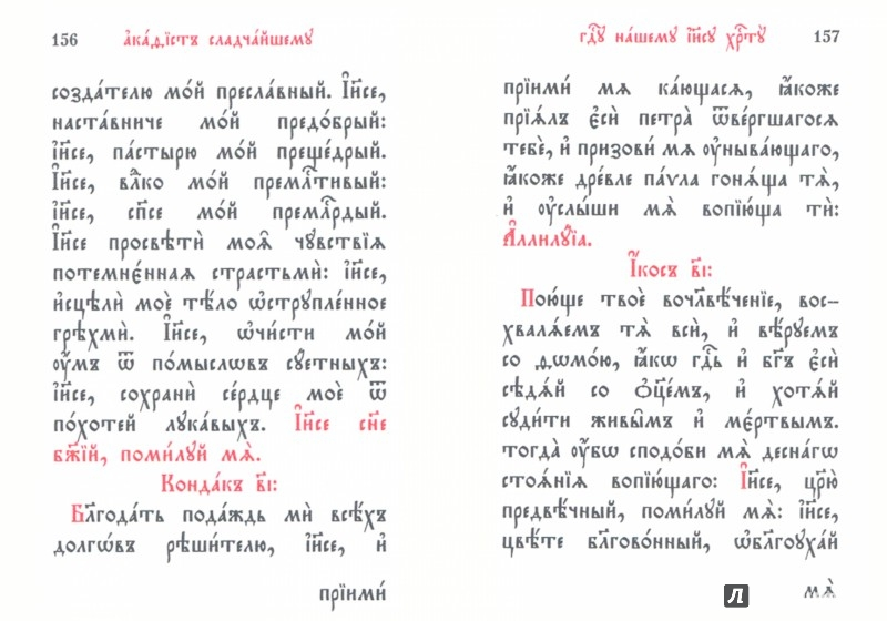 Иллюстрация 1 из 5 для Молитвослов. На церковно-славянском языке | Лабиринт - книги. Источник: Лабиринт