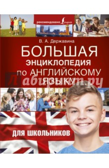Большая энциклопедия по английскому языку для школьников книги эксмо 4 правила эффективного лидера