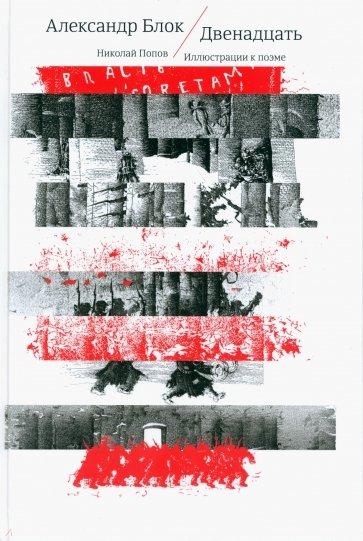 Двенадцать (на русском и других европейских языках), Александр Блок