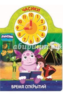 Лунтик. Часики. Время открытий фигурки игрушки prostotoys пупсень серия лунтик и его друзья