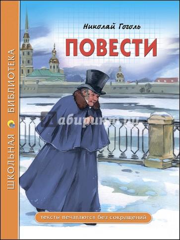 Повести, Гоголь Николай Васильевич