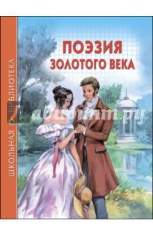 Купить Поэзия Золотого века, Проф-Пресс, Отечественная поэзия для детей