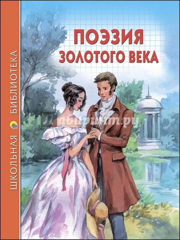 Поэзия Золотого века, Грищенко В. (ред.)