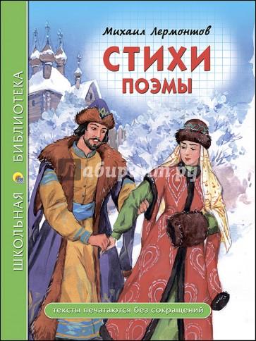 Стихи. Поэмы, Лермонтов Михаил Юрьевич