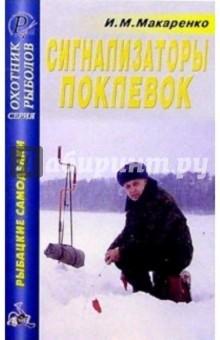 Сигнализаторы поклевок. Справочник