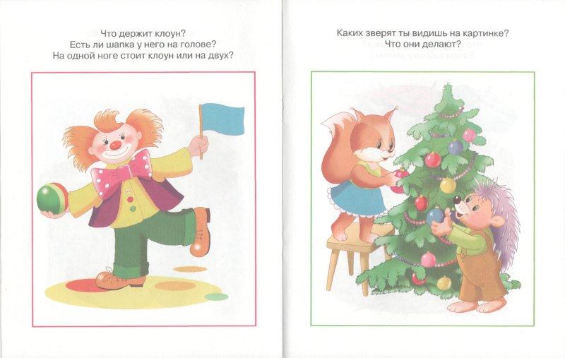 Иллюстрация 1 из 19 для Запомни картинки. 2-3 года - Ольга Земцова | Лабиринт - книги. Источник: Лабиринт