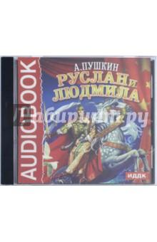 Руслан и Людмила (CDmp3) г владимов и меттер верный руслан