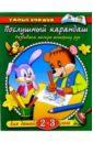 Земцова Ольга Николаевна Послушный карандаш. 2-3 года послушный карандаш 5 6 лет