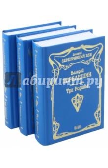 Стихотворения и поэмы. Комплект из 3-х книг валерия вальсюнене звезда счастья стихи и поэмы