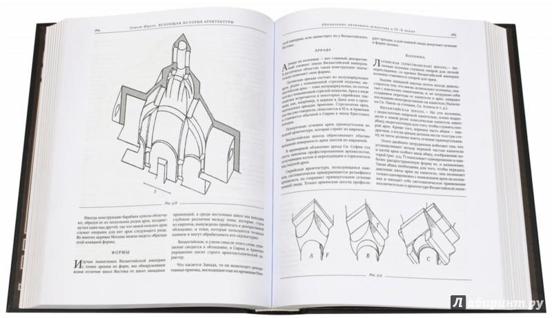 Иллюстрация 1 из 27 для Всеобщая история архитектуры - Огюст Шуази | Лабиринт - книги. Источник: Лабиринт