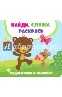 Медвежонок и мышонок найди и раскрась любимая деревня