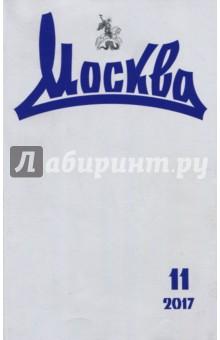 "Журнал ""Москва"" № 11. 2017"