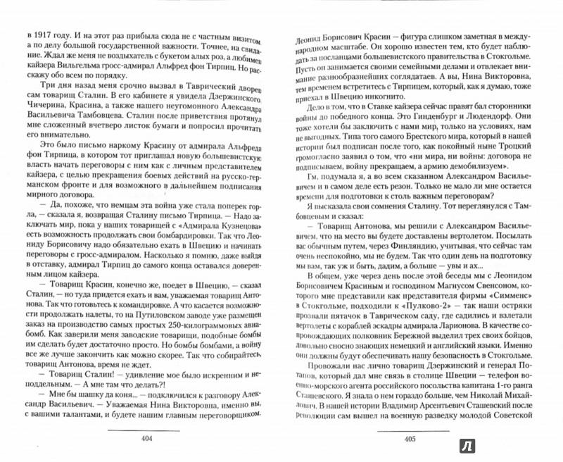 Иллюстрация 1 из 8 для Октябрь - Александр Харников | Лабиринт - книги. Источник: Лабиринт