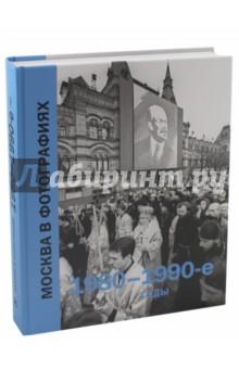 Москва в фотографиях. 1980-1990-е годы москва в фотографиях 1980 1990 е годы